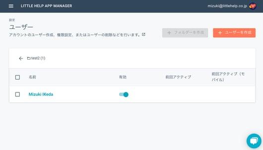 ユーザー___LITTLE_HELP_APP_MANAGER-4-2