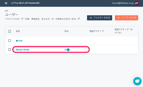 ユーザー___LITTLE_HELP_APP_MANAGER-8