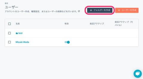 ユーザー___LITTLE_HELP_APP_MANAGER-9