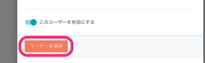 ユーザー___LITTLE_HELP_APP_MANAGER_と_LINE_Bot_Designer-3